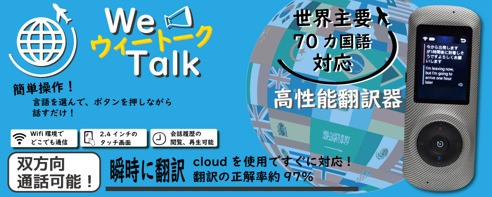 We Talk 通訳機