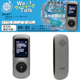 WJ-8068